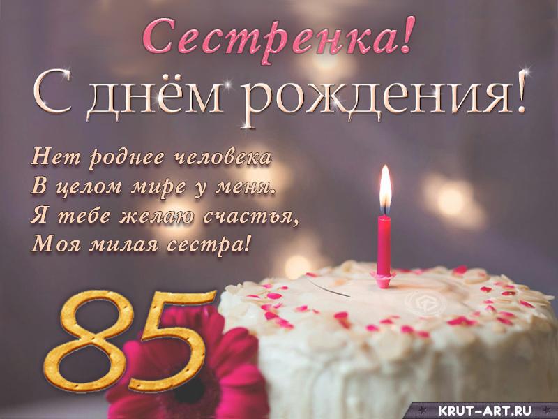 Поздравление с днем рождения сестренке на 85 лет
