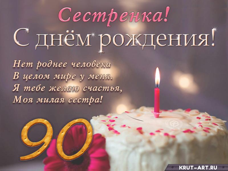 Поздравление с днем рождения сестренке на 90 лет