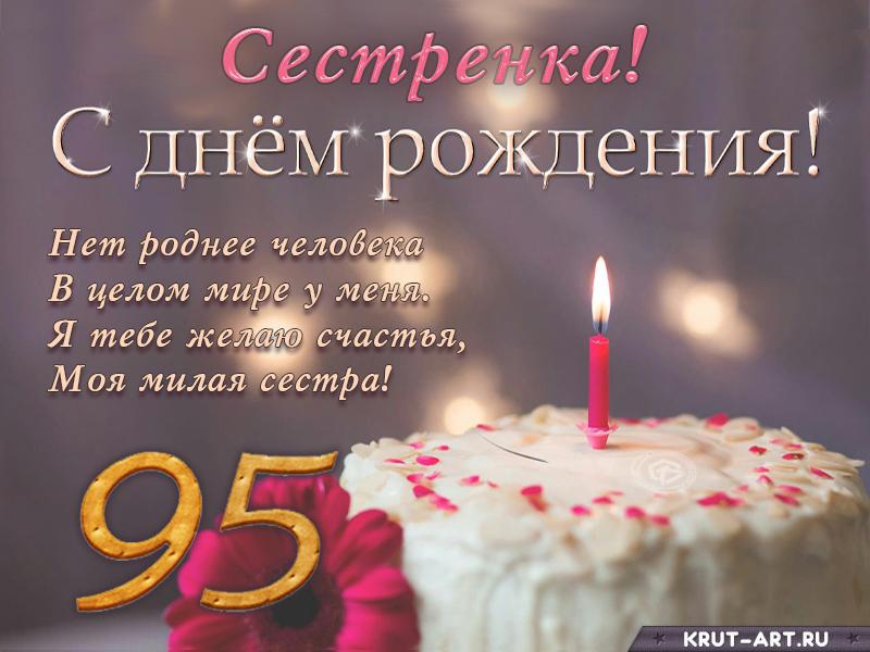 Поздравление с днем рождения сестренке на 95 лет