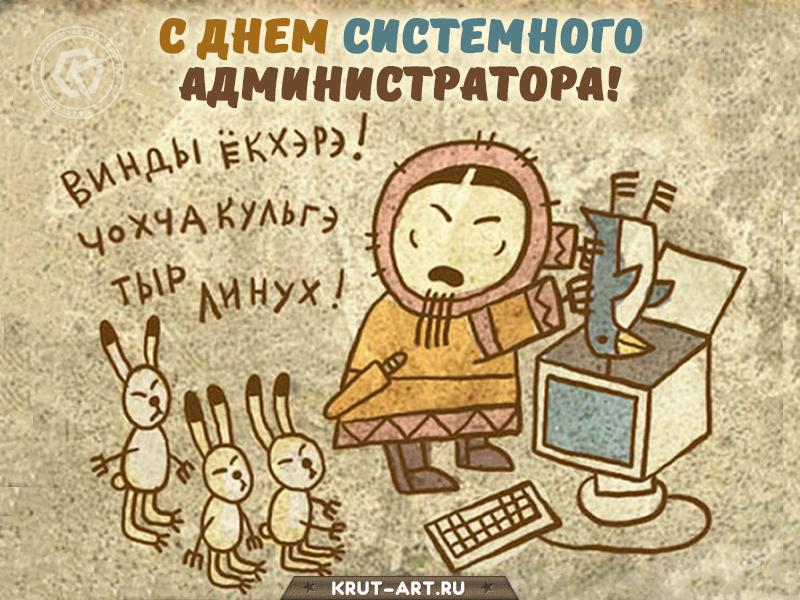 Смешная открытка на день сисадмина