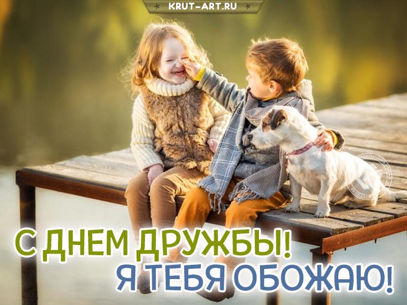 С днём дружбы картинка