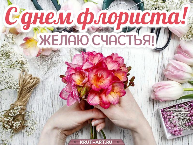 С днем флориста картинка