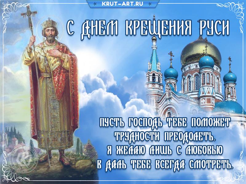 День крещения Руси картинка