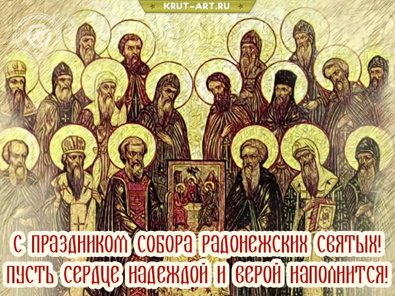 С праздником собора радонежских святых