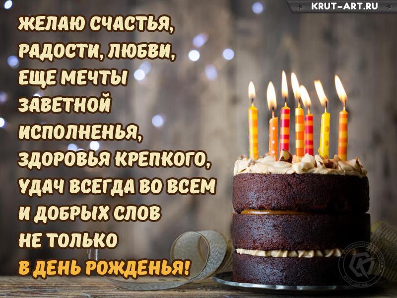 С днем рождения, желаю счастья, радости, любви..