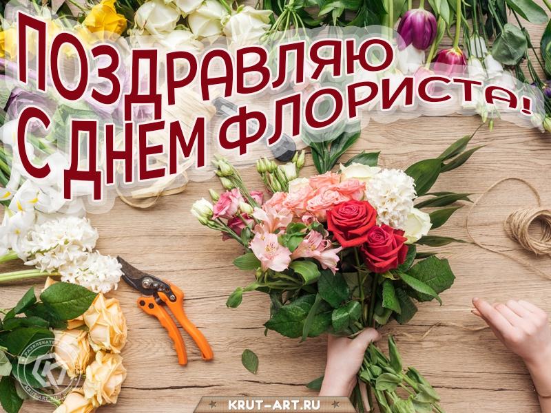 Поздравляю с днем флориста
