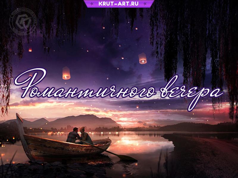 Романтичного вечера