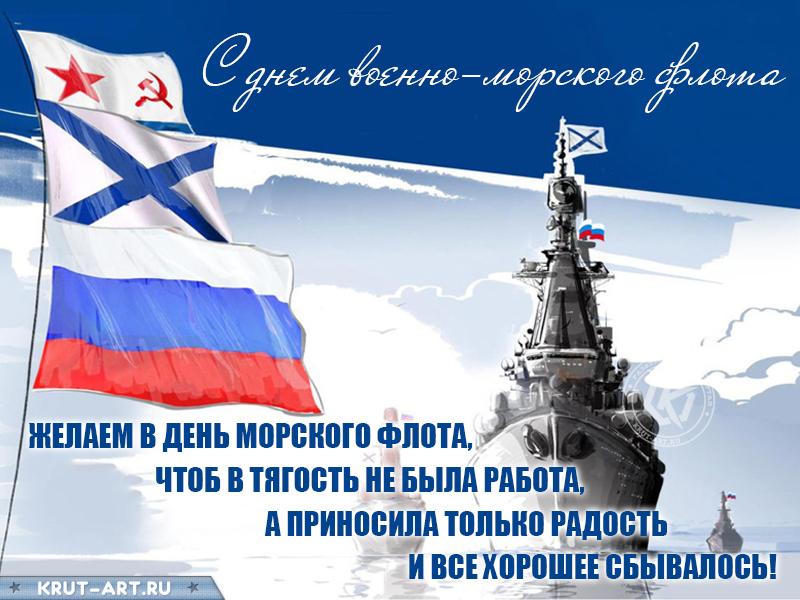 День военно-морского флота РФ поздравление