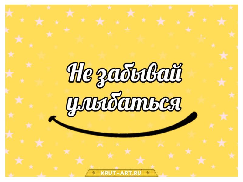 Не забывай улыбаться картинка