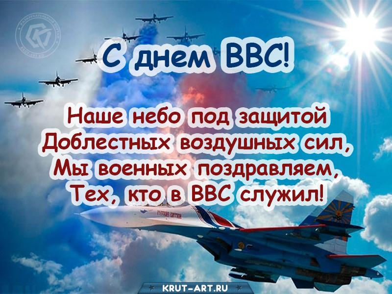 День ВВС картинка