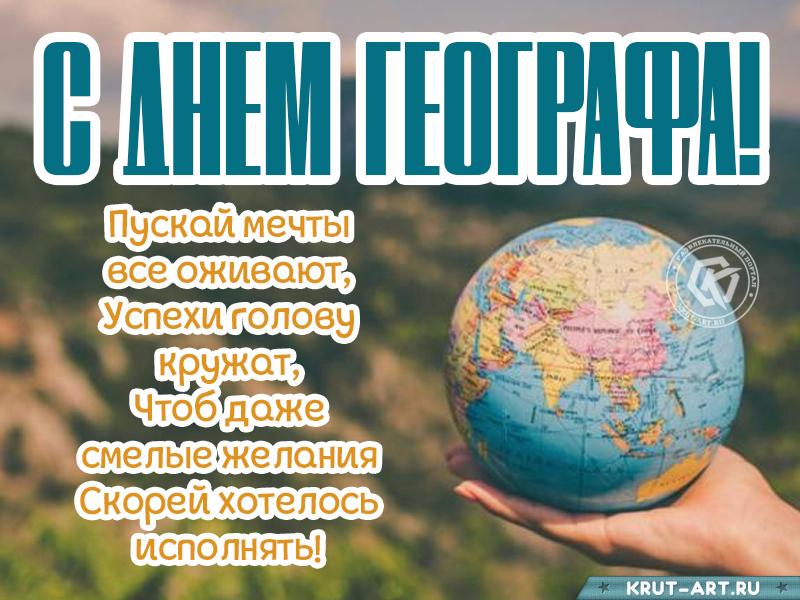 Поздравление с днем географа