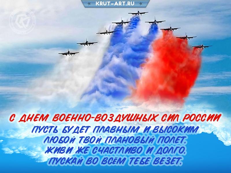День Военно-воздушных сил России картинка