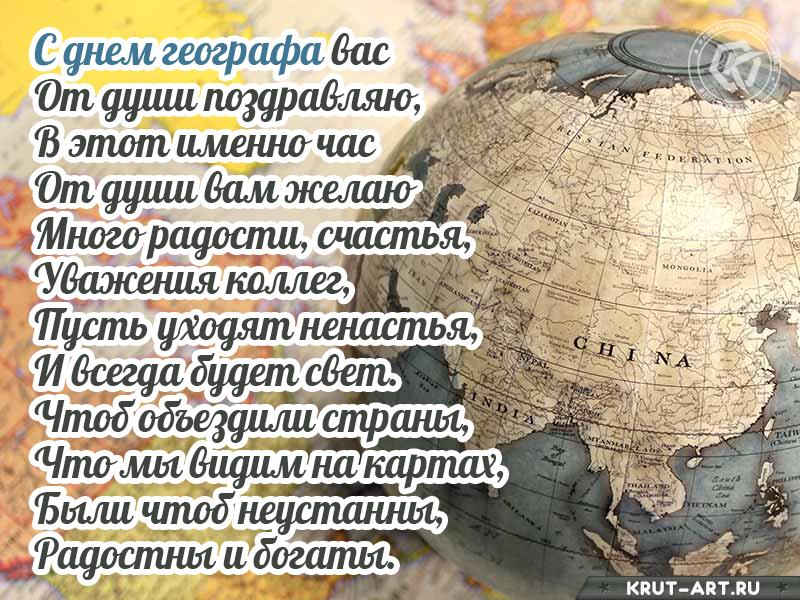 С днем географа картинка