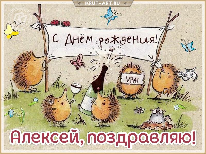 Открытка с днем рождения мужчине по имени Алексей