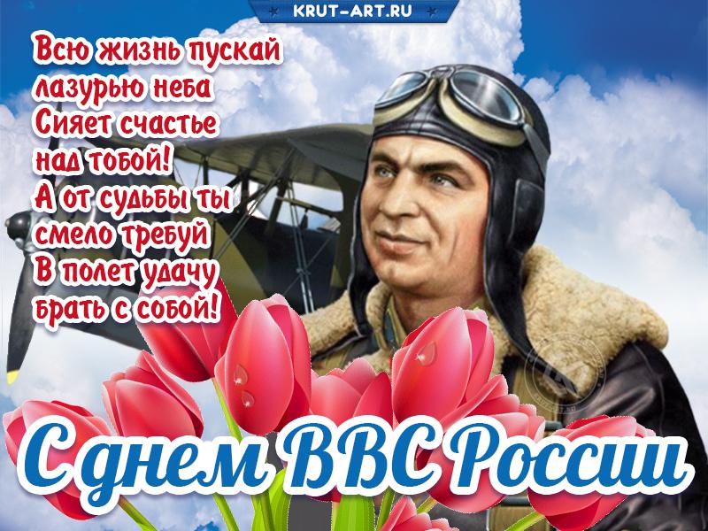 С днем ВВС России
