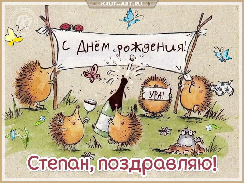 Открытка с днем рождения мужчине по имени Степан