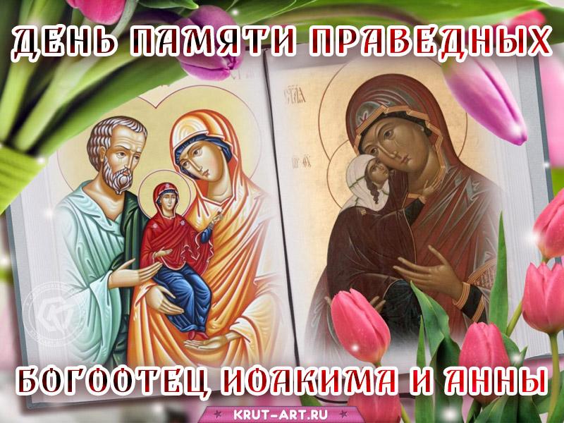 День памяти праведных богоотец Иоакима и Анны открытка
