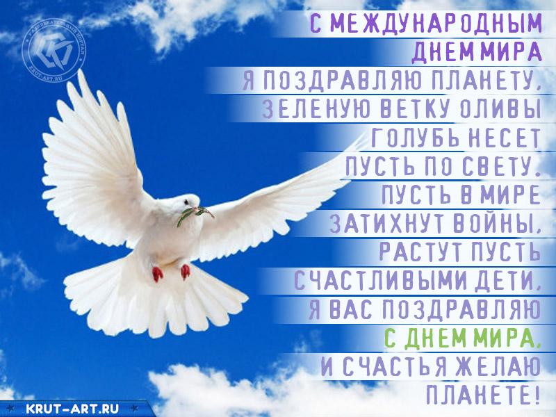 День мира картинка