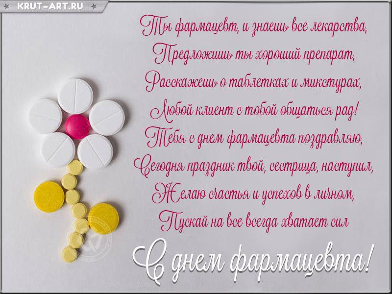 Открытка фармацевту