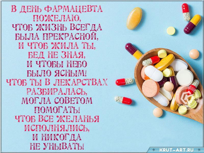 Поздравление фармацевту