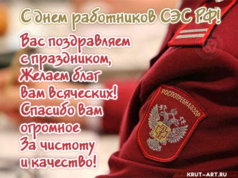 С днем работников СЭС РФ!