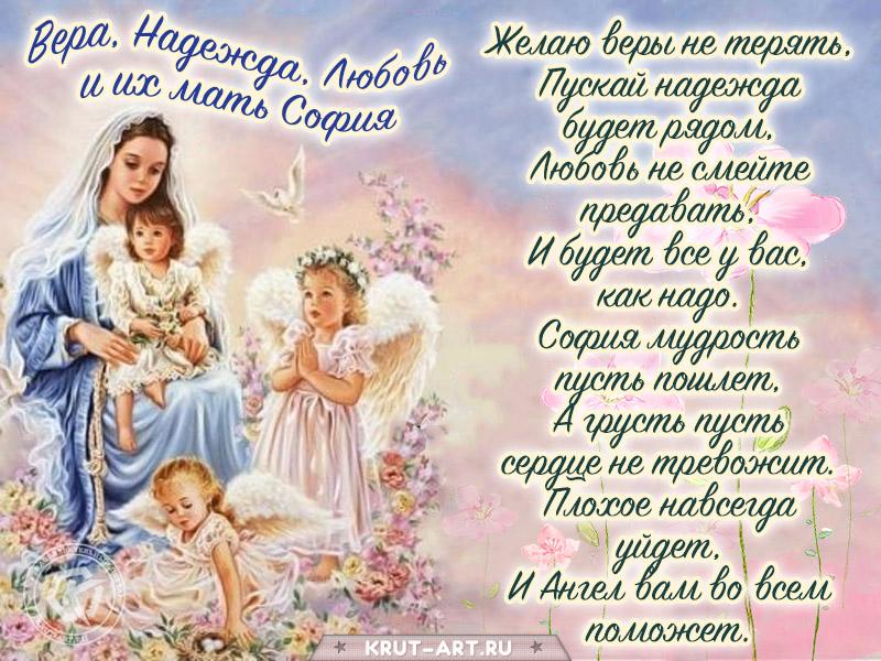 Вера, Надежда, Любовь и мать их София открытка