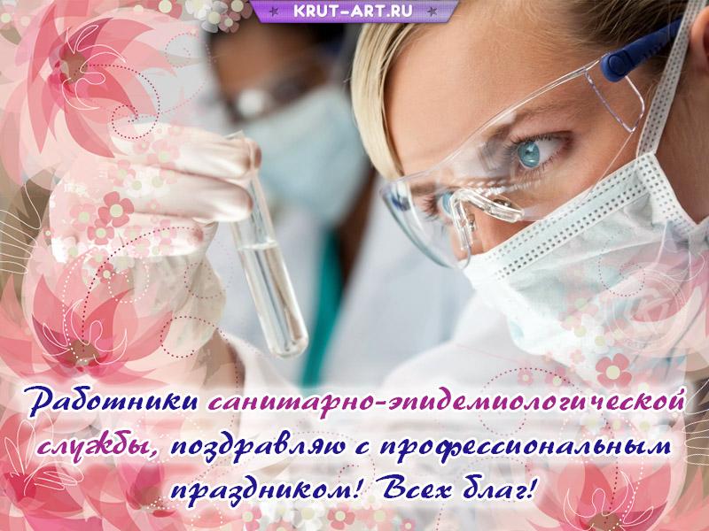 Открытка работникам санэпидемслужбы