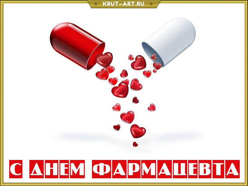 С днем фармацевта картинка