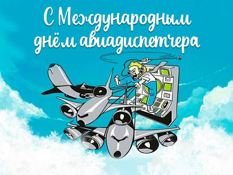 День авиадиспетчера открытка