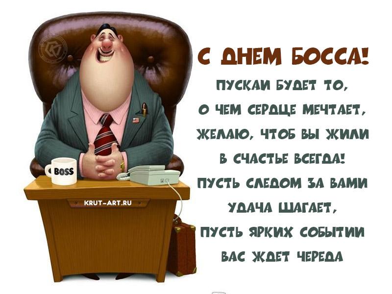 День босса открытка
