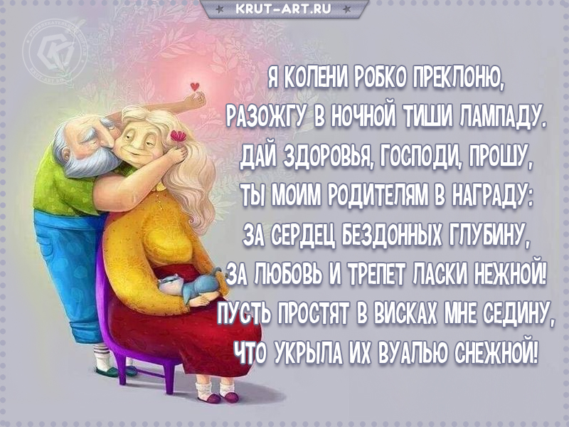 Картинка со стихом про родителей