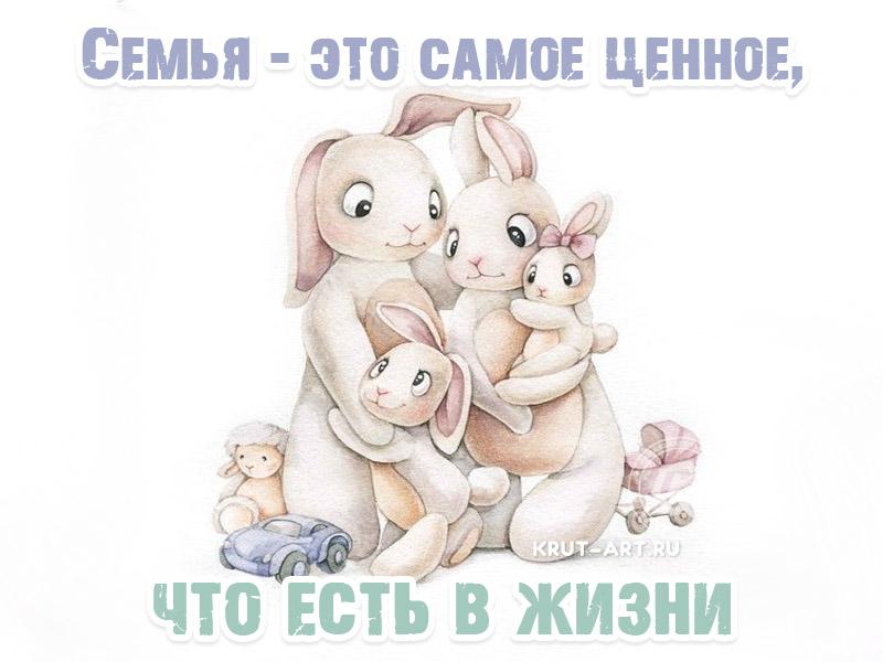 Семья — это самое ценное, что есть в жизни