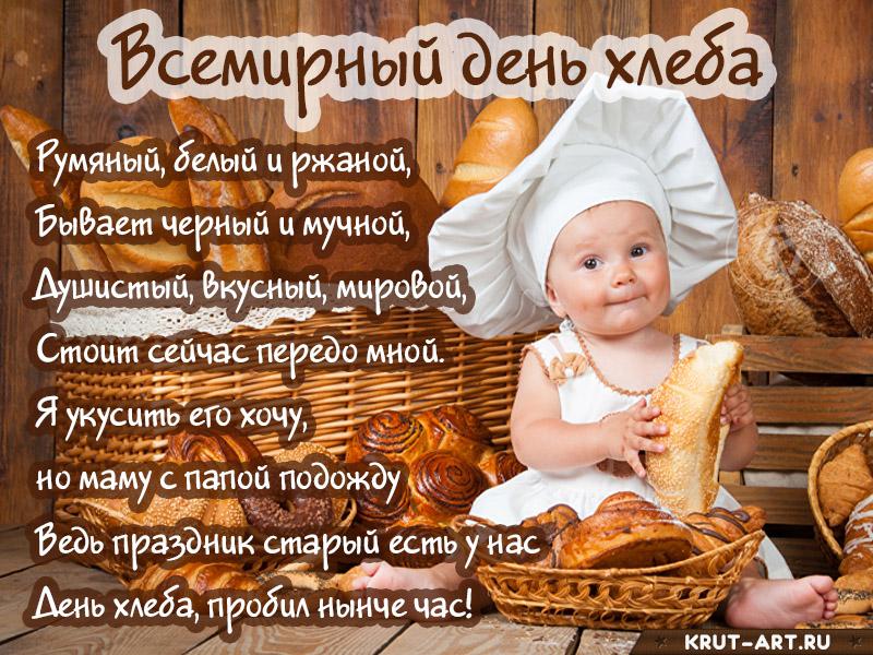 Всемирный день хлеба картинка
